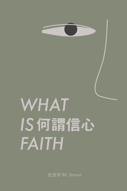 何谓信心 What is Faith?