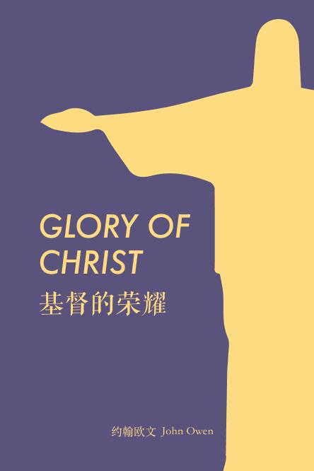 基督的荣耀