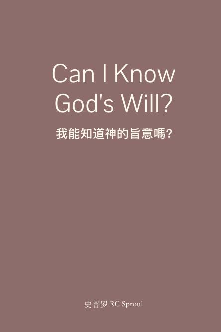 我能知道神的旨意嗎? Can I know God's Will?
