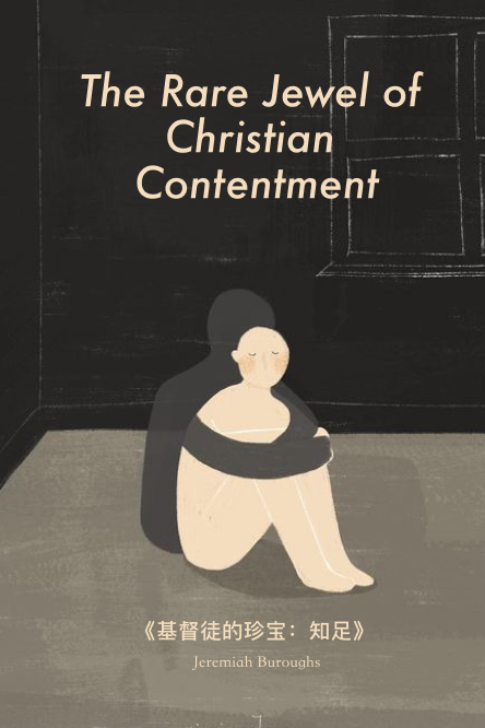 基督徒的珍宝—知足 The Rare Jewel of Christian Contentment