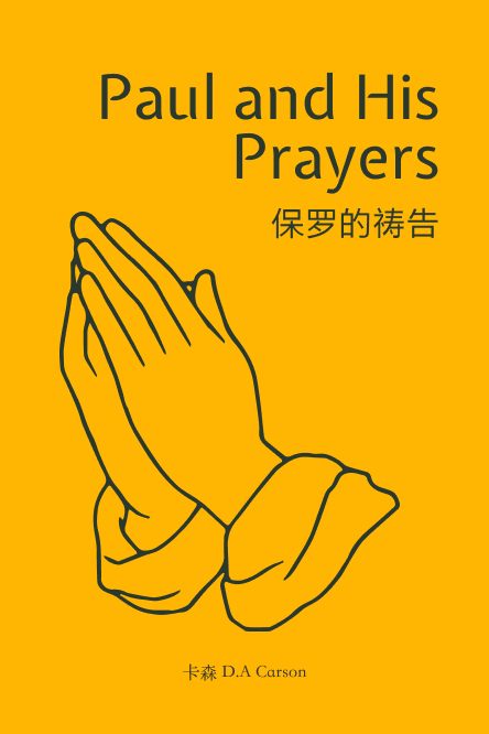 D.A Carson 卡森- 《保罗的祷告 A Call to Spiritual Reformation: Priorities from Paul and His Prayers》(更新 17/8/2020 - 完結)