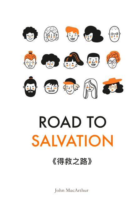 「得救之路」选自《耶稣所传的福音》(25/7/2020)