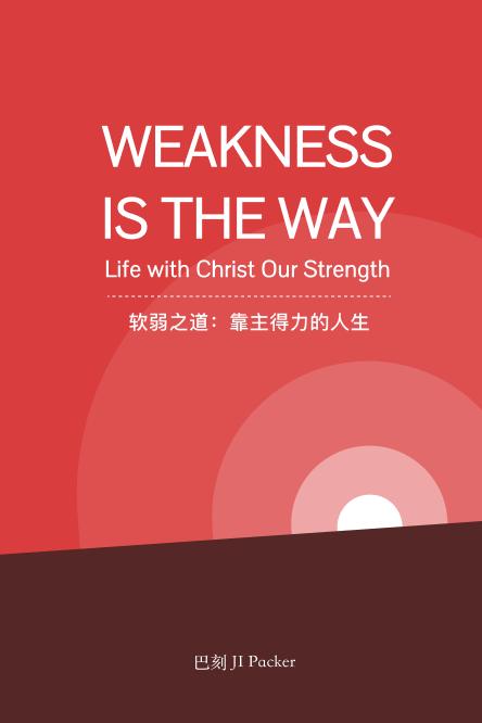 巴刻 JI Packer 《軟弱之道-靠主得力的人生》 Weakness is the Way-Life with Christ Our Strength (31/8/2020 - 完结)