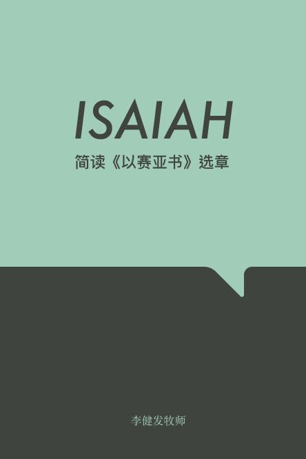 《以祷告的心 简读以賽亞書选章》(更新11/11/2020)