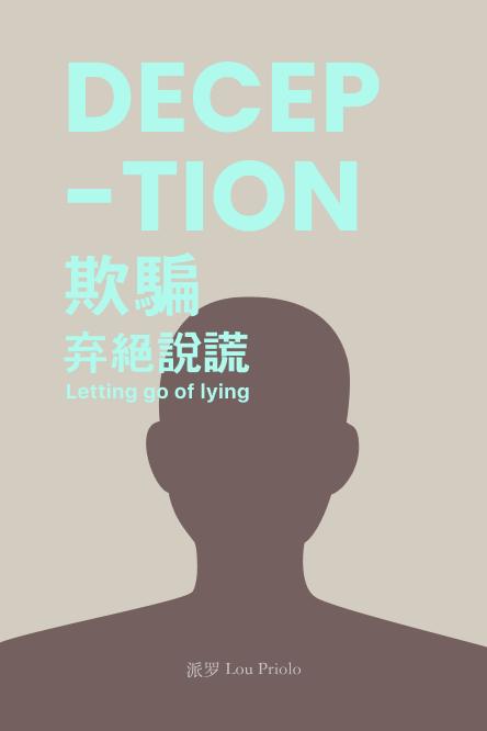 欺骗-弃绝说谎 Deception: Letting Go of Lying 23/1/2021