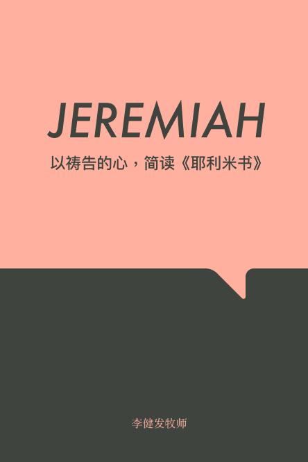 以祷告的心 简读耶利米书 - 10/5/2021