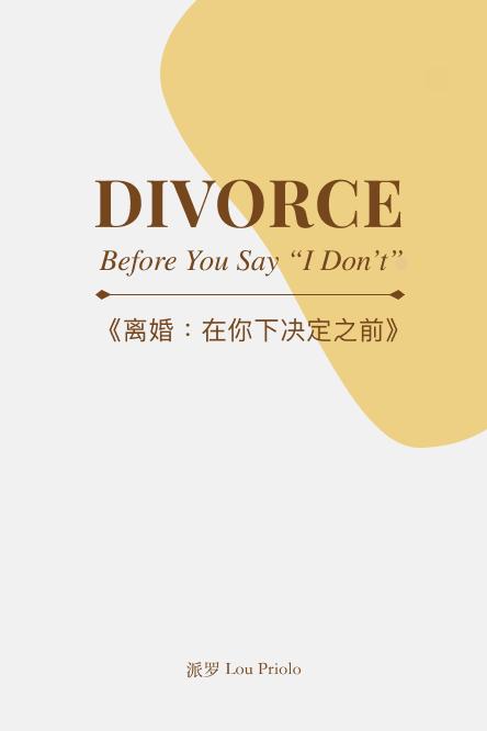 离婚:在你「下决定」之前 - 12/2/2021