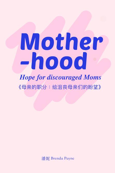 母亲的职分-给沮丧母亲们的盼望-19/4/2021