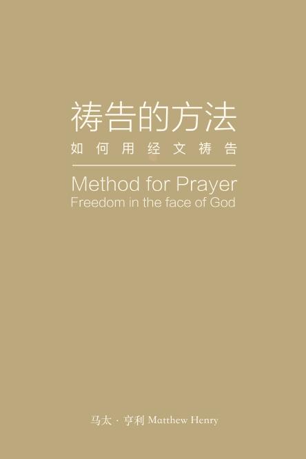 祷告的方法-如何用经文祷告-28/8/2021