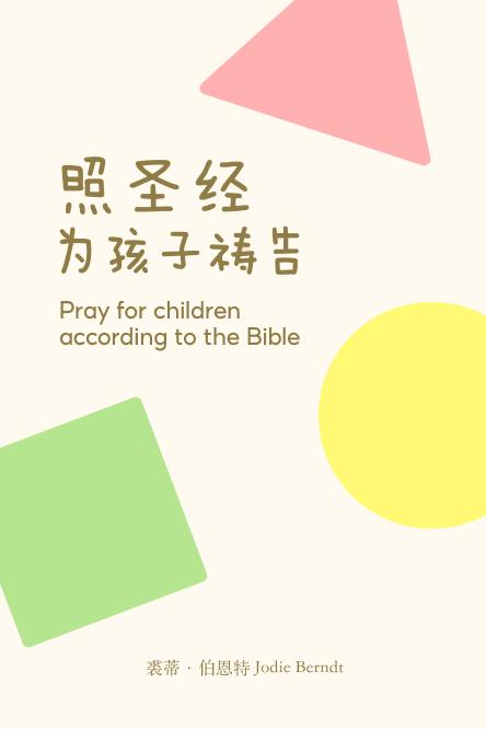 照圣经为孩子祷告-19/7/2021