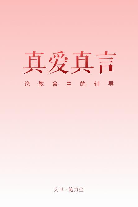 真爱真言 - 论教会中的辅导 -18/10/2021